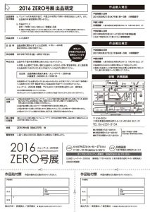 2016size0_invitation_contents